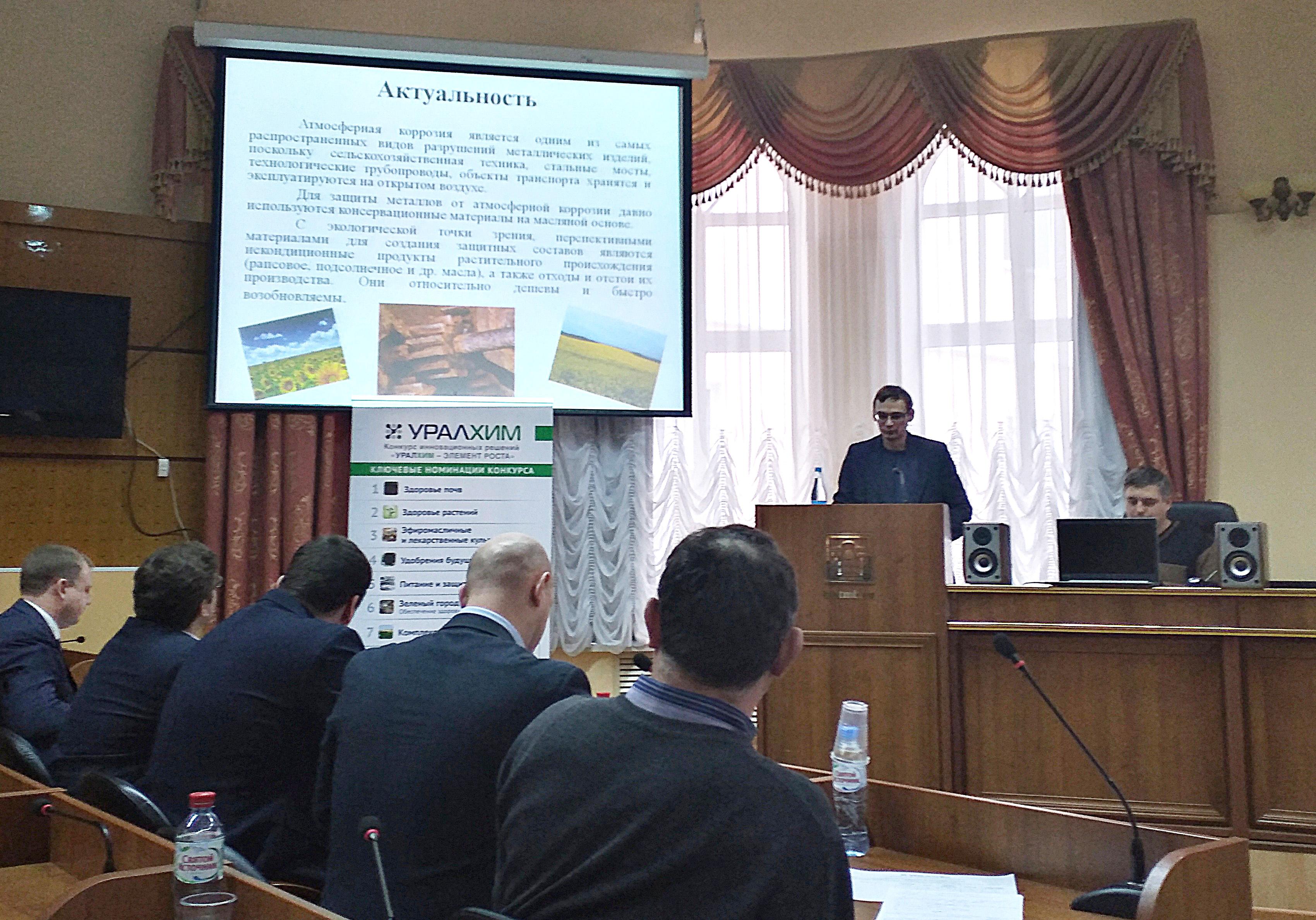 «УРАЛХИМ» провел заключительный этап отбора проектов в рамках конкурса-акселератора