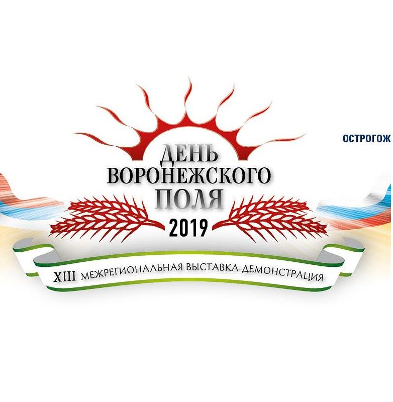 27-28 июня2019 года будет проходить одна из наиболее крупных в Центрально - Черноземом регионе выставка – демонстрация сельскохозяйственной техники и технологий «ДЕНЬ ВОРОНЕЖСКОГО ПОЛЯ»!