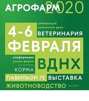 В Москве пройдет выставка «АгроФарм-2020»