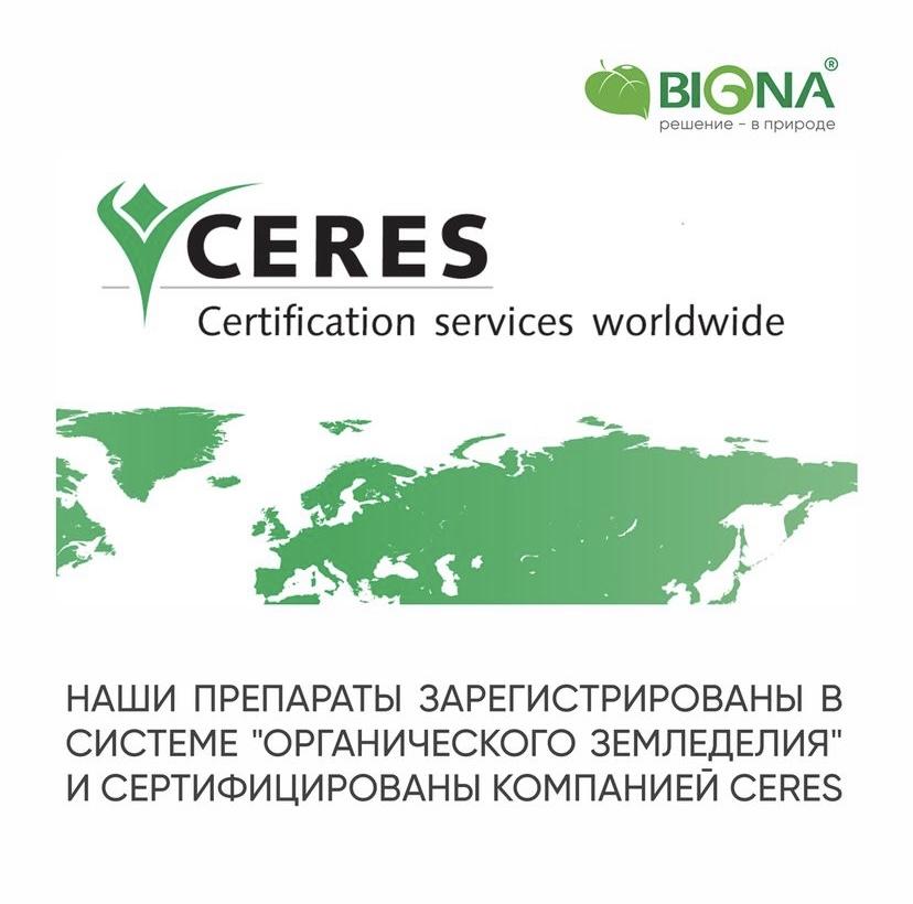 Препараты под торговой маркой BIONA получили органический сертификат
