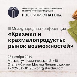 В этом году III Международная конференция «Крахмал и крахмалопродукты: рынок возможностей» пройдет в формате панельной дискуссии с ведущими международными и российскими экспертами
