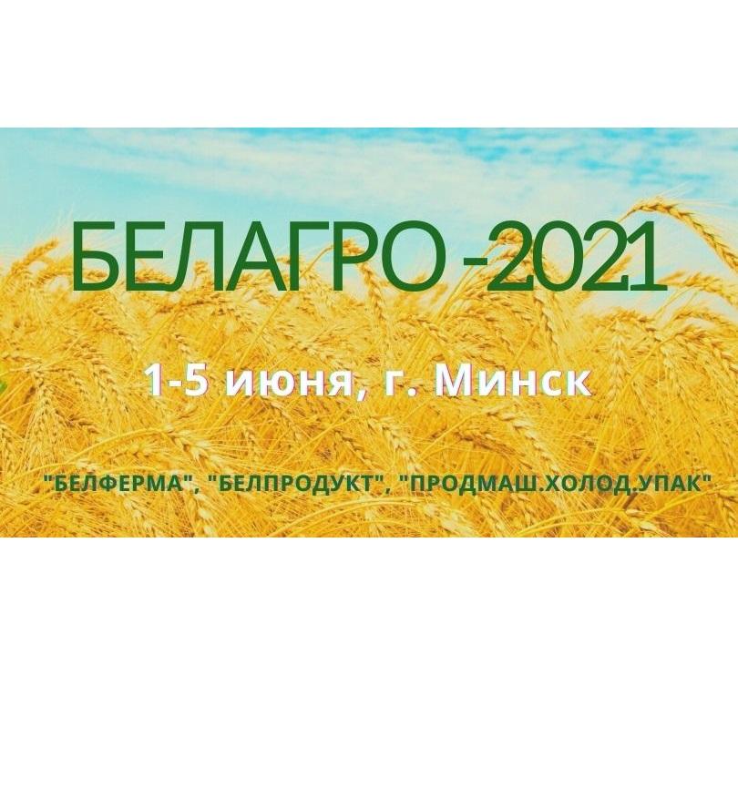 Выставка «БЕЛАГРО-2021» пройдет в Минске с 1 по 5 июня