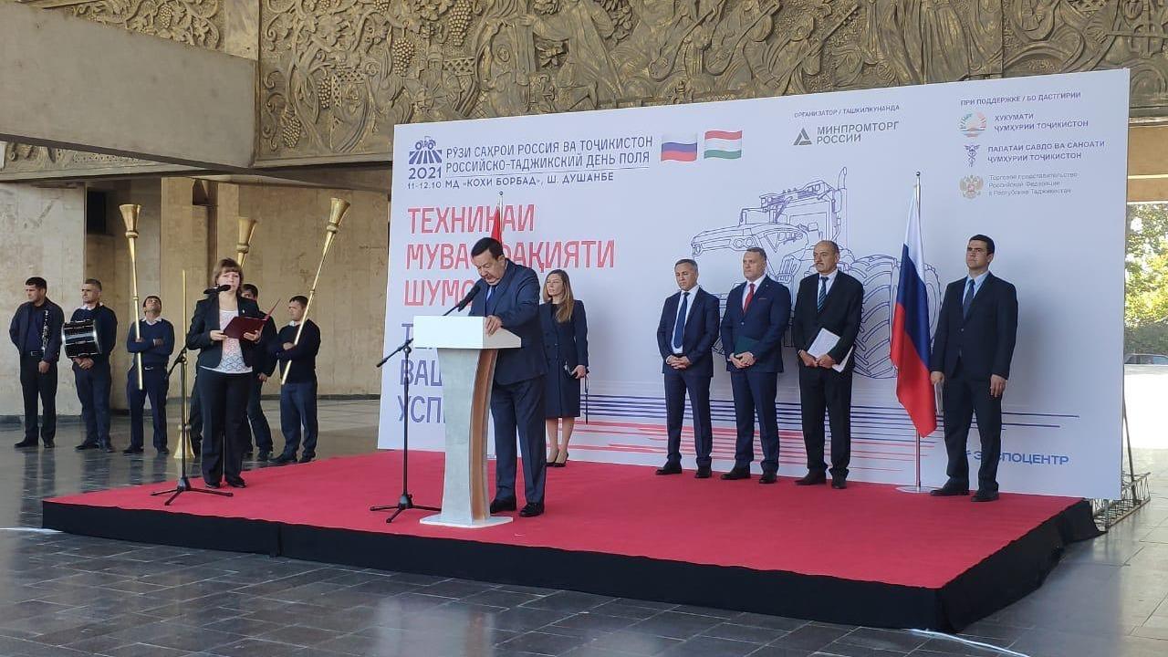В Душанбе открылась выставка «Российско-Таджикский День поля»