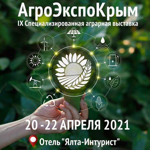 IX Специализированная аграрная выставка «АгроЭкспоКрым 2021».