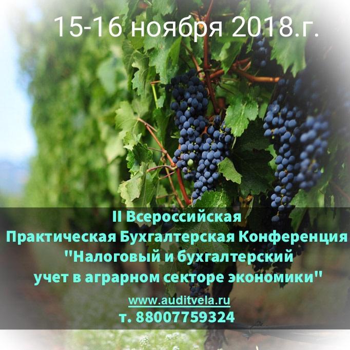 Изменение налоговой нагрузки в аграрном секторе, новые правила учета в 2019 г.