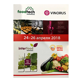 «FoodTech», «Interfood», «Vinorus», г. Краснодар